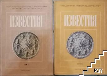 Известия на Националния военноисторически музей. Том 1-2