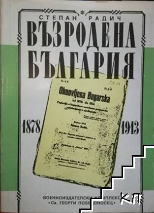 Възродена България