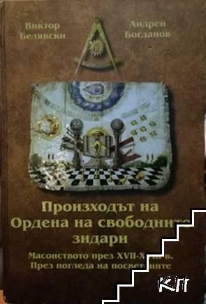 Произходът на Ордена на свободните зидари
