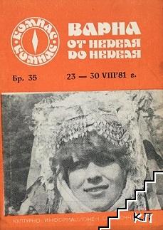 Варна от неделя до неделя. Бр. 35 / 1981