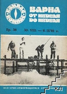 Варна от неделя до неделя. Бр. 36 / 1981