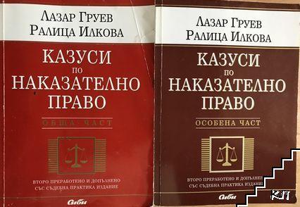 Казуси по наказателно право. Обща част / Казуси по наказателно право. Особена част
