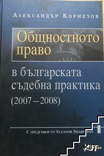 Общностното право в българската съдебна практика (2007-2008)