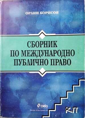 Сборник по международно публично право