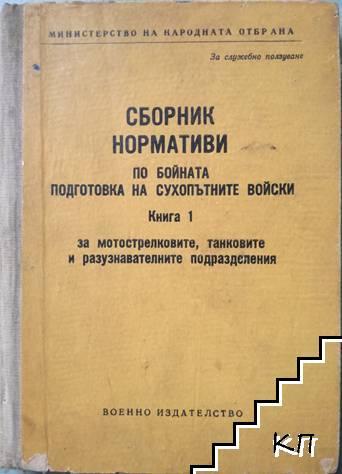 Сборник нормативи по бойната подготовка на сухопътните войски. Книга 1: За мотострелковите, танковите и разузнавателните подразделения