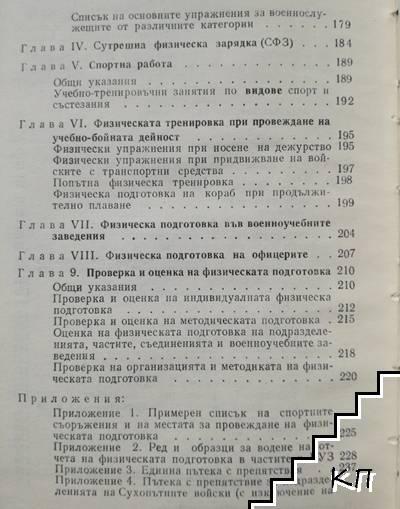 Наставление по физическа подготовка на Българската народна армия (Допълнителна снимка 2)