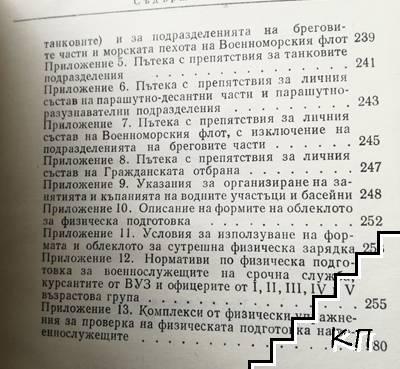 Наставление по физическа подготовка на Българската народна армия (Допълнителна снимка 3)