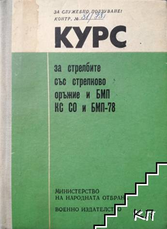 Курс за стрелбите със стрелково оръжие и БМП КС СО и БМП-78