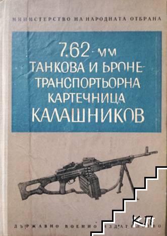 7,62-мм танкова и бронетранспортьорна картечница Калашников (ПКТ)