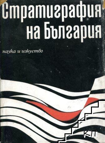 Стратиграфия на България