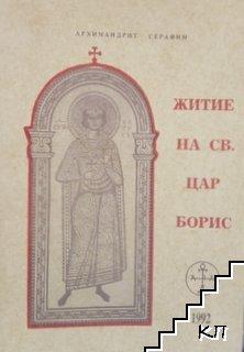 Житие на Св. Цар Борис