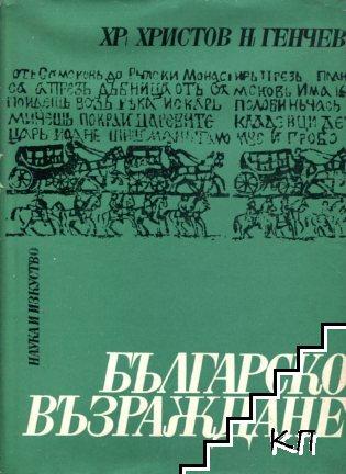 Българско възраждане. Част 2
