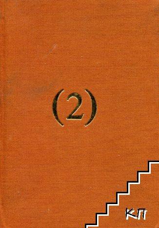 Избрани съчинения. Том 2