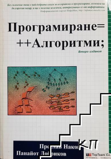 Програмиране=++Алгоритми