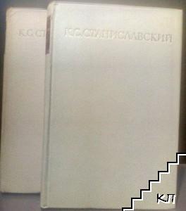 Собрание сочинений в восьми томах. Том 2-3