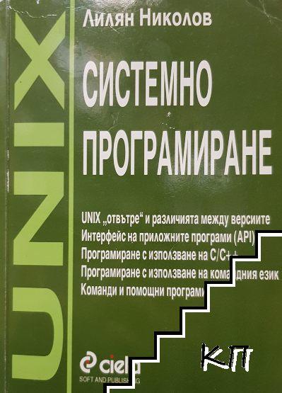 UNIX. Системно програмиране