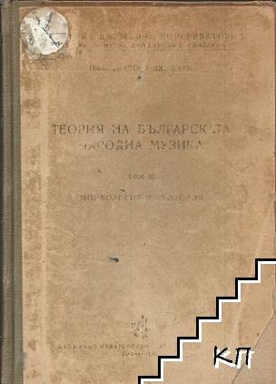 Теория на българската народна музика. Том 3: Морфология и прозодия
