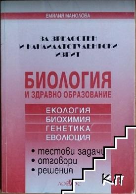 Биология и здравно образование за зрелостен и кандидатстудентски изпит