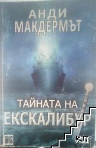 Тайната на Екскалибур