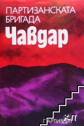 "Партизанската бригада ""Чавдар"""