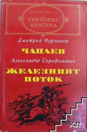 Чапаев / Железният поток