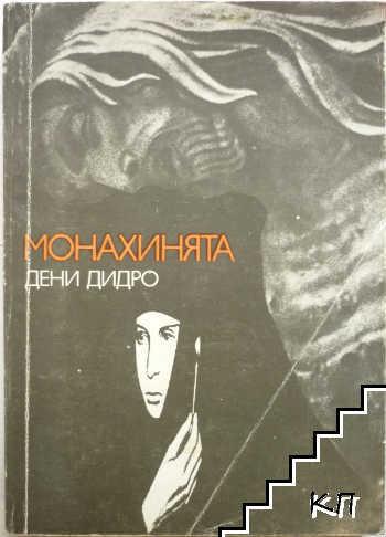 Монахинята