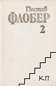 Избрани творби в четири тома. Том 2: Възпитание на чувствата. Три новели