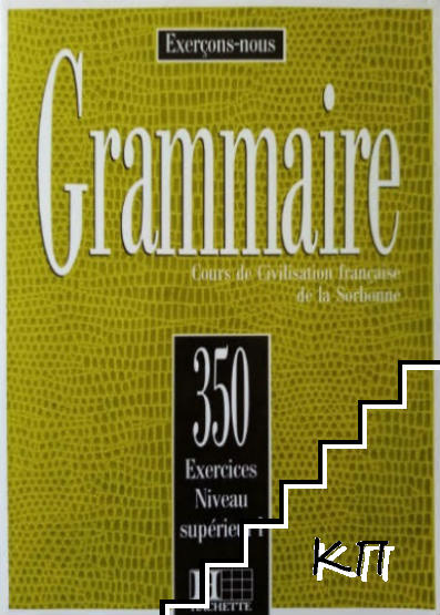 Grammaire. Cours de civilisation française de la Sorbonne