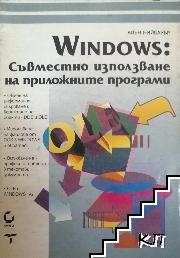 Windows: Съвместно използване на приложните програми