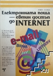 Електронната поща - евтин достъп до Internet
