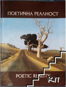 Поетична реалност / Poetic Reality
