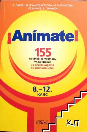 Anímate! 155 примерни тестови упражнения за олимпиадата по испански език за 8.-12. клас