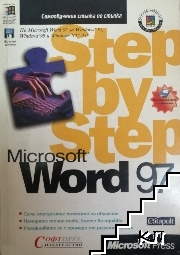 Microsoft Word 97. Step by Step