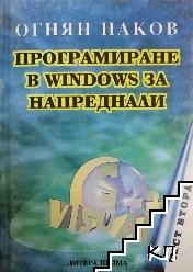 Програмиране в Windows за напреднали. Част 2