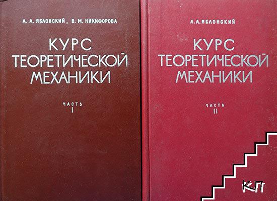 Курс теоретической механики. Часть 1-2