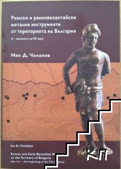 Римски и ранновизантийски метални инструменти от територията на България