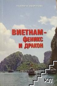 Виетнам - феникс и дракон