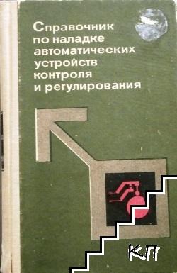 Справочник по наладке автоматических устройств контроля и регулирования