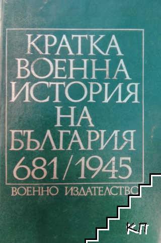 Кратка военна история на България 681-1945
