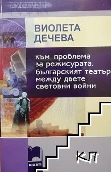 Към проблема за режисурата, българският театър между двете световни войни