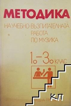 Методика на учебно-възпитателната работа по музика за 1.-3. клас