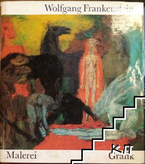 Wolfgang Frankenstein: Malerei und Grafik