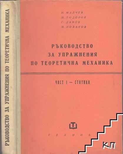 Ръководство за упражнения по теоретична механика. Част 1: Статика