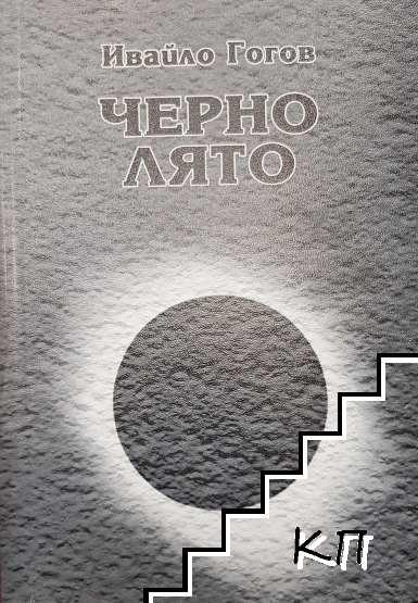 Черно лято