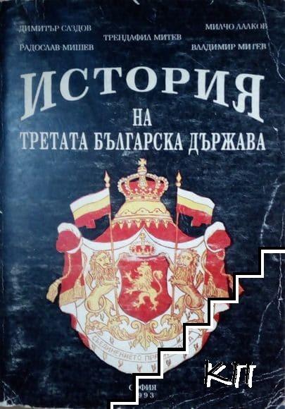 История на третата българска държава (1878-1944 г.)