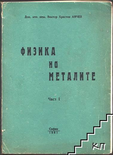 Физика на металите. Част 1