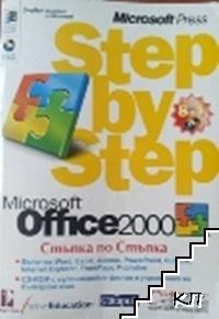 Microsoft Office 2000. Стъпка по стъпка + CD