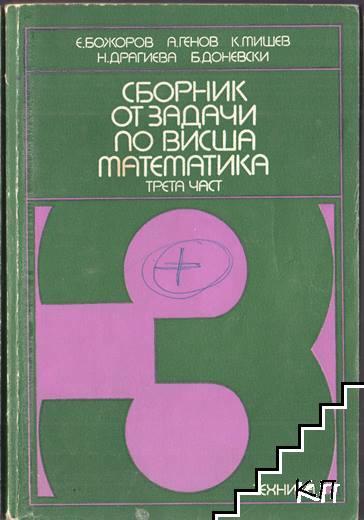 Сборник от задачи по висша математика. Част 3: Математичен анализ