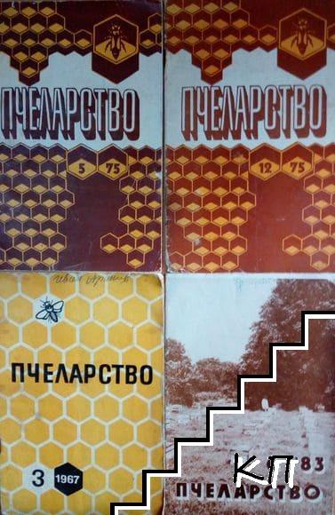 Пчеларство. Бр. 3, 5-6, 12 / 1967-1983