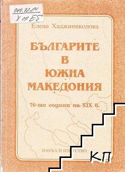 Българите в Южна Македония